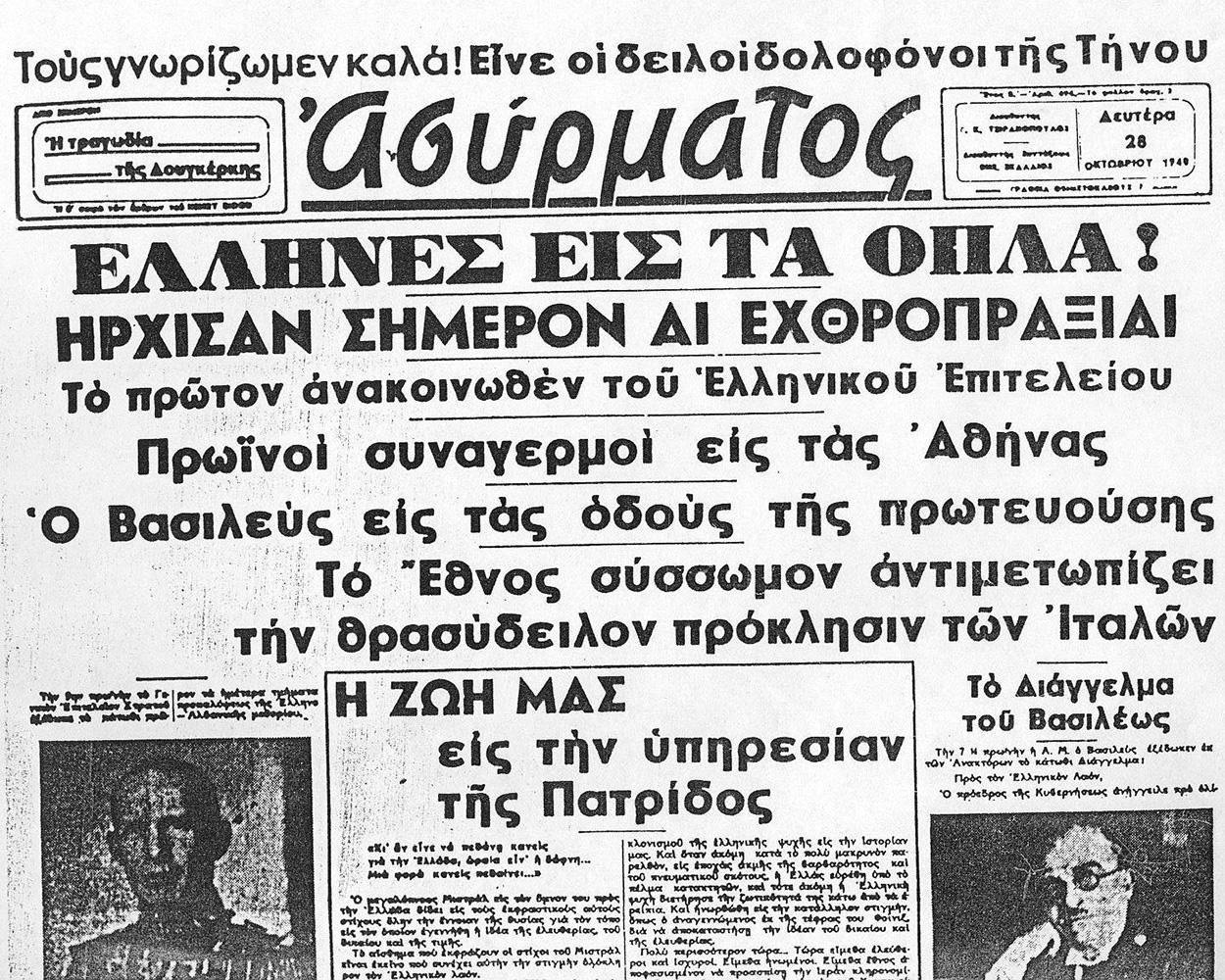 Μικρό αφιέρωμα: Πρωτοσέλιδα εφημερίδων 28η Οκτωβρίου 1940 - STEREA NEWS