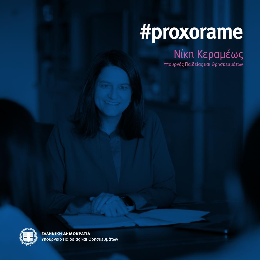 NK SoMe ProgrammataSpoudon10