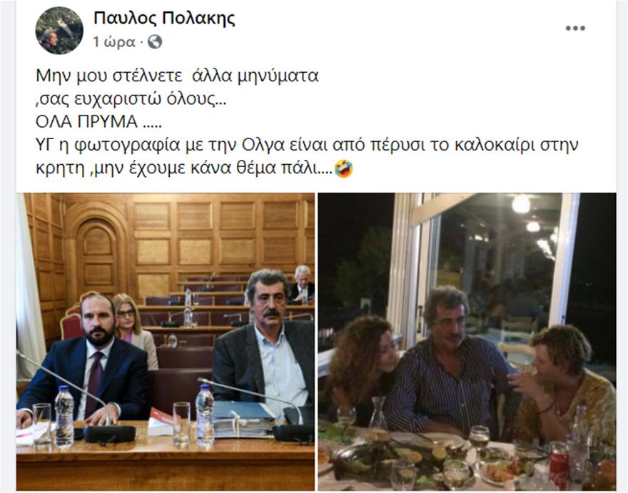 polakis_tzanakopoylos