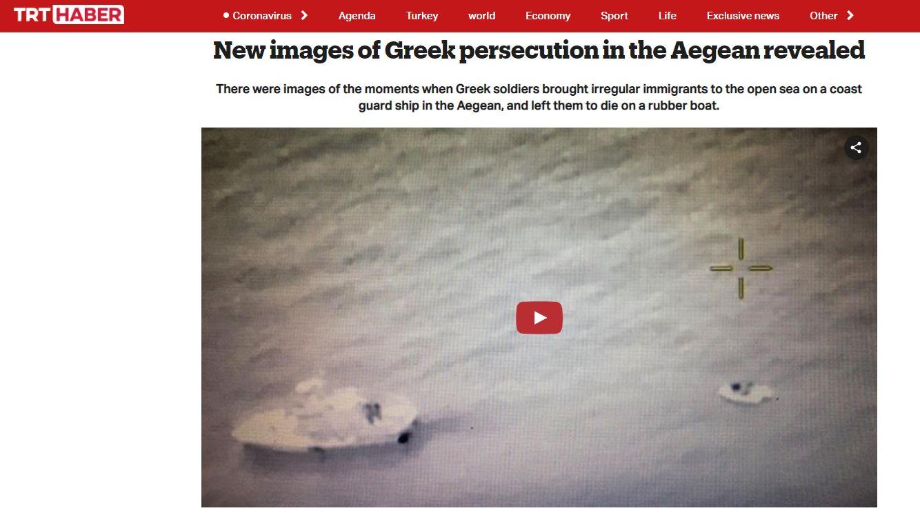 Αιγαίο: Προκαλεί η Τουρκία για το μεταναστευτικό - Νέο προπαγανδιστικό βίντεο με πλάνα από drone