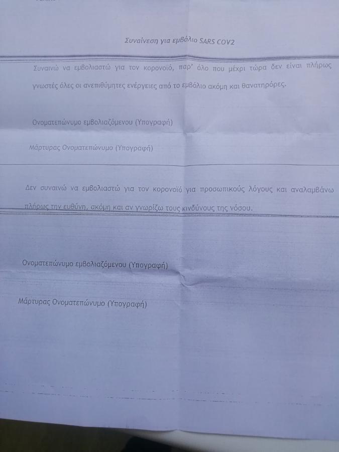 Εγγραφο συναίνεσης εμβολιασμού νοσοκομείο Καρδίτσας